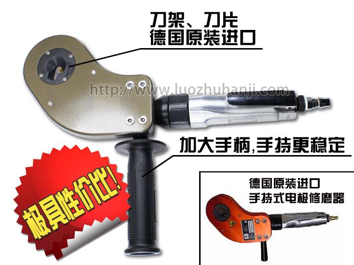 电极帽修理器