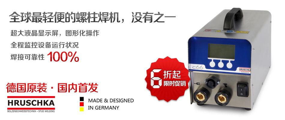 鲁仕卡螺柱焊机C66
