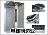 电梯制造业