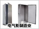 电气柜制造业