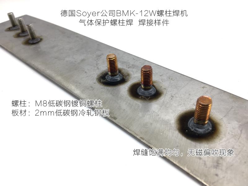 上海悦仕焊接技术有限公司专业销售德国原装进口索亚螺柱焊机BMK-12W