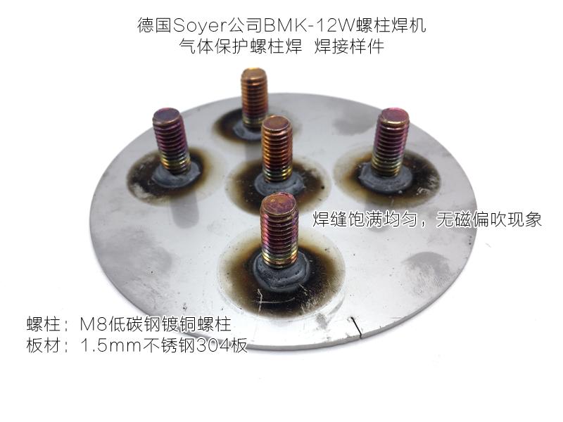 德国索亚螺柱焊机BMK-12W焊接效果稳定,低碳钢,不锈钢