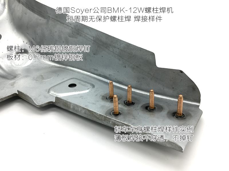 轿车车身螺柱焊推荐使用德国索亚螺柱焊机BMK-12W