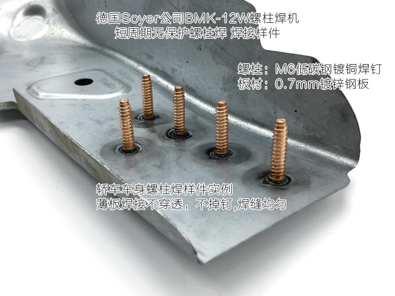 轿车车身螺柱焊推荐使用德国Soyer螺柱焊机BMK-12W