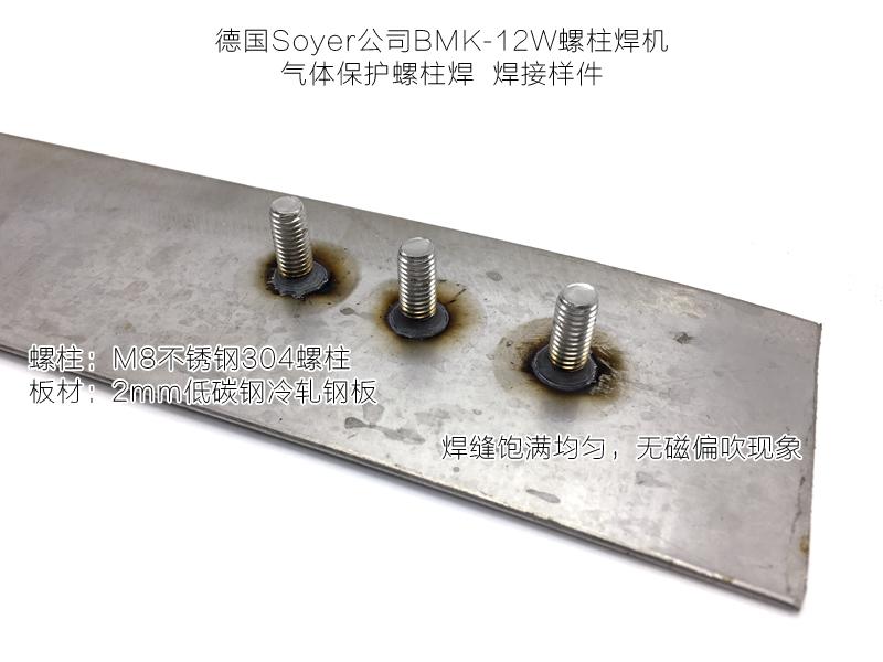 上海悦仕焊接技术有限公司 专业销售德国索亚螺柱焊机BMK-12W