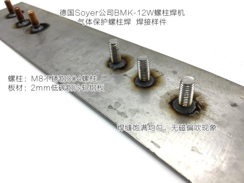 上海悦仕焊接技术有限公司 专业销售德国Soyer螺柱焊机BMK-12W