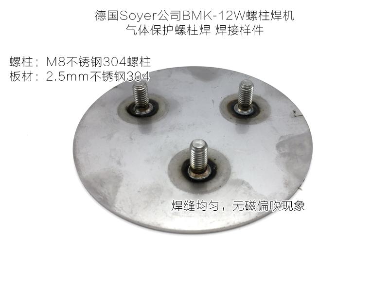 德国索亚螺柱焊机BMK-12W进行气体保护螺柱焊的焊接样件