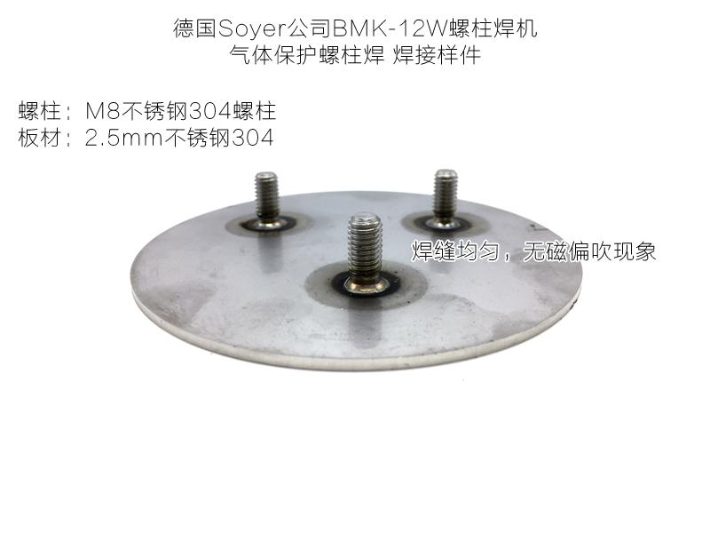 德国Soyer拉弧螺柱焊机BMK-12W进行气体保护螺柱焊的焊接样件